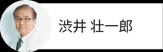 渋井 壮一郎