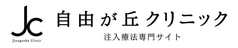 自由が丘クリニック【注入療法専門サイト】
