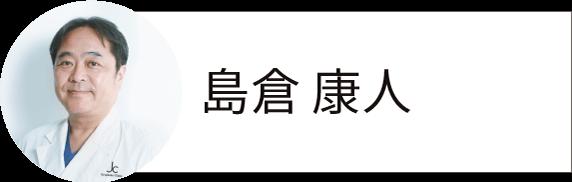 島倉 康人