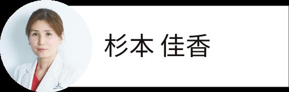 杉本 佳香
