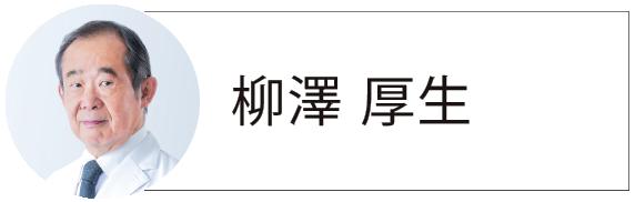 柳澤 厚生