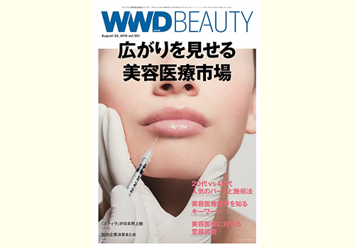 WWD BEAUTY vol.561